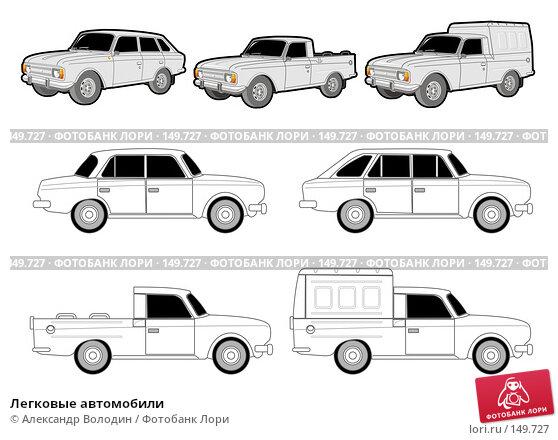 Легковые автомобили, иллюстрация № 149727 (c) Александр Володин / Фотобанк Лори