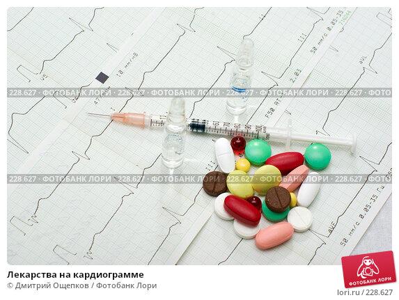 Лекарства на кардиограмме, фото № 228627, снято 11 февраля 2008 г. (c) Дмитрий Ощепков / Фотобанк Лори