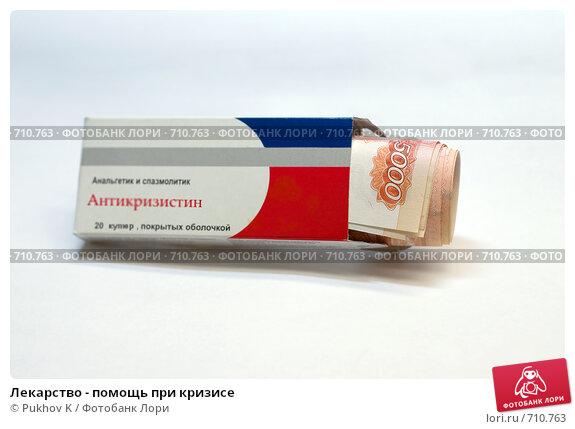 Лекарство - помощь при кризисе, фото № 710763, снято 18 февраля 2009 г. (c) Pukhov K / Фотобанк Лори