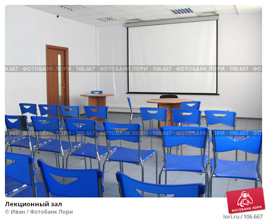Лекционный зал, фото № 106667, снято 11 апреля 2007 г. (c) Иван / Фотобанк Лори