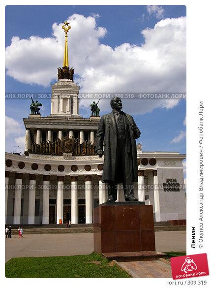Ленин, фото № 309319, снято 28 мая 2008 г. (c) Окунев Александр Владимирович / Фотобанк Лори
