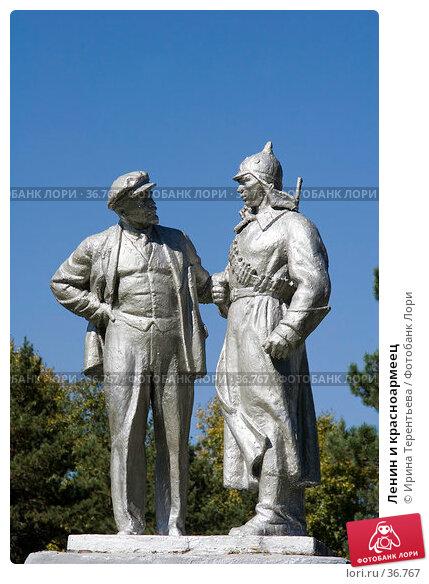 Ленин и красноармеец, эксклюзивное фото № 36767, снято 21 сентября 2005 г. (c) Ирина Терентьева / Фотобанк Лори