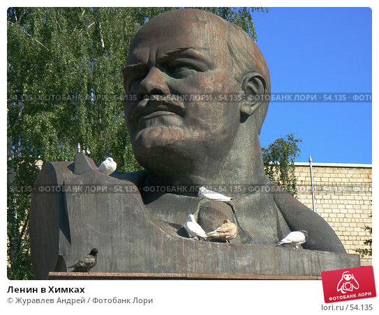 Ленин в Химках, эксклюзивное фото № 54135, снято 8 июня 2007 г. (c) Журавлев Андрей / Фотобанк Лори