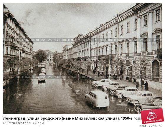 Ленинград, улица Бродского (ныне Михайловская улица). 1950-е годы, фото № 255139, снято 18 апреля 2008 г. (c) Retro / Фотобанк Лори