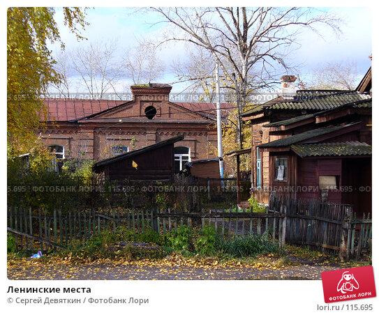 Ленинские места, фото № 115695, снято 16 октября 2007 г. (c) Сергей Девяткин / Фотобанк Лори