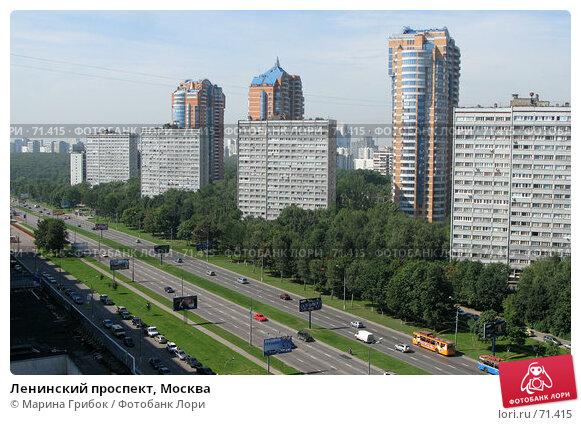 Купить «Ленинский проспект, Москва», фото № 71415, снято 14 августа 2007 г. (c) Марина Грибок / Фотобанк Лори