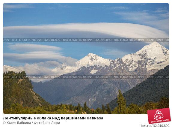 Лентикулярные облака над вершинами Кавказа. Стоковое фото, фотограф Юлия Бабкина / Фотобанк Лори