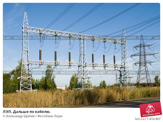 Купить «ЛЭП. Дальше по кабелю.», эксклюзивное фото № 1414407, снято 20 сентября 2009 г. (c) Александр Щепин / Фотобанк Лори