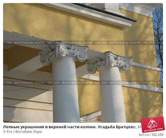 Лепные украшения в верхней части колонн. Усадьба Братцево, Москва, фото № 182259, снято 14 марта 2004 г. (c) Fro / Фотобанк Лори