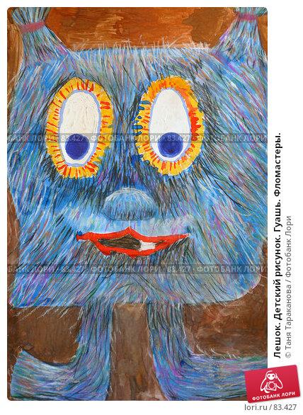 Лешок. Детский рисунок. Гуашь. Фломастеры., иллюстрация № 83427 (c) Таня Тараканова / Фотобанк Лори
