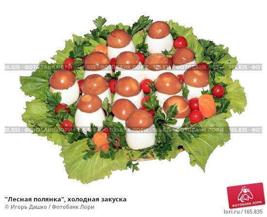 """""""Лесная полянка"""", холодная закуска, фото № 165835, снято 21 декабря 2007 г. (c) Игорь Дашко / Фотобанк Лори"""