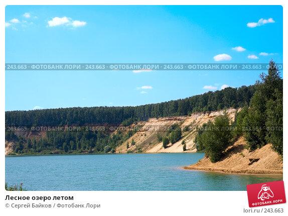 Лесное озеро летом, фото № 243663, снято 23 июня 2007 г. (c) Сергей Байков / Фотобанк Лори