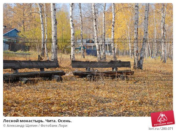 Лесной монастырь. Чита. Осень., эксклюзивное фото № 280071, снято 1 октября 2007 г. (c) Александр Щепин / Фотобанк Лори