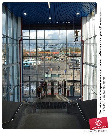 Купить «Лестничный марш наземного вестибюля станции «Измайлово» Московского центрального кольца (МЦК)», эксклюзивное фото № 23569611, снято 21 сентября 2016 г. (c) lana1501 / Фотобанк Лори
