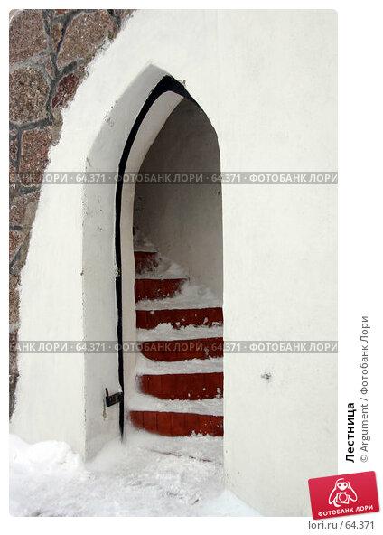 Лестница, фото № 64371, снято 19 марта 2006 г. (c) Argument / Фотобанк Лори