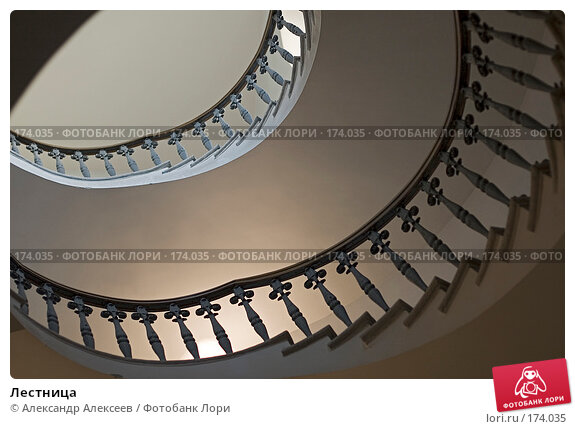 Купить «Лестница», эксклюзивное фото № 174035, снято 30 мая 2006 г. (c) Александр Алексеев / Фотобанк Лори