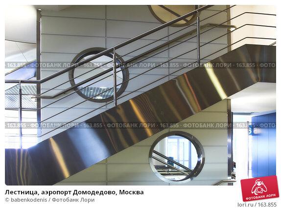 Лестница, аэропорт Домодедово, Москва, фото № 163855, снято 27 мая 2007 г. (c) Бабенко Денис Юрьевич / Фотобанк Лори