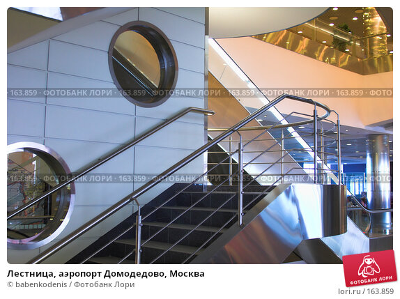 Лестница, аэропорт Домодедово, Москва, фото № 163859, снято 27 мая 2007 г. (c) Бабенко Денис Юрьевич / Фотобанк Лори