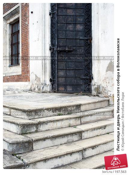 Лестница и дверь Никольского собора в Волоколамске, фото № 197563, снято 26 августа 2007 г. (c) Юрий Синицын / Фотобанк Лори
