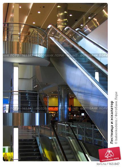 Лестница и эскалатор, фото № 163847, снято 27 мая 2007 г. (c) Бабенко Денис Юрьевич / Фотобанк Лори