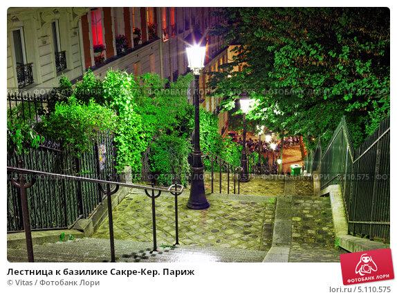 Купить «Лестница к базилике Сакре-Кер. Париж», фото № 5110575, снято 16 сентября 2013 г. (c) Vitas / Фотобанк Лори