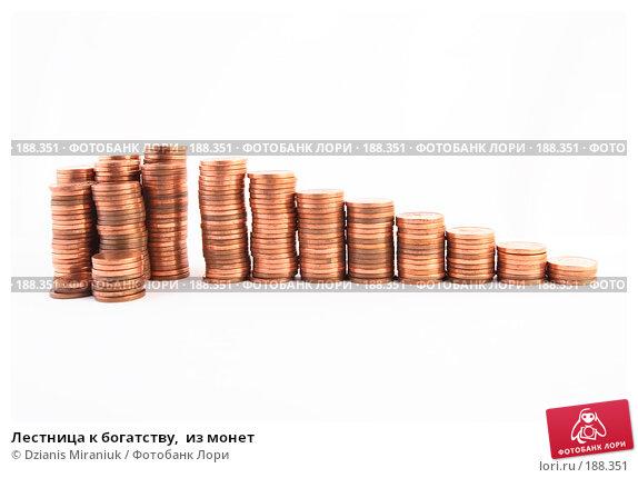 Купить «Лестница к богатству,  из монет», фото № 188351, снято 10 ноября 2007 г. (c) Dzianis Miraniuk / Фотобанк Лори