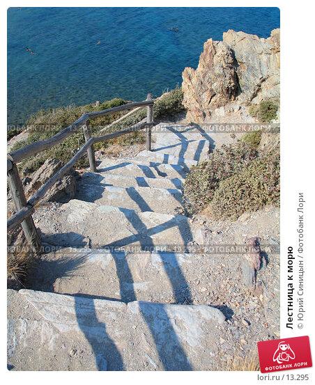Лестница к морю, фото № 13295, снято 23 сентября 2006 г. (c) Юрий Синицын / Фотобанк Лори