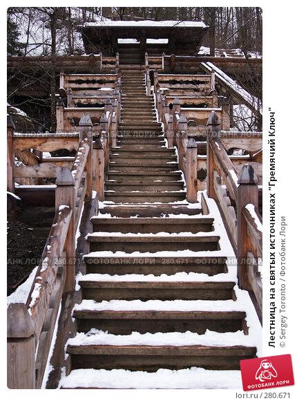 """Лестница на святых источниках """"Гремячий Ключ"""", фото № 280671, снято 1 марта 2008 г. (c) Sergey Toronto / Фотобанк Лори"""