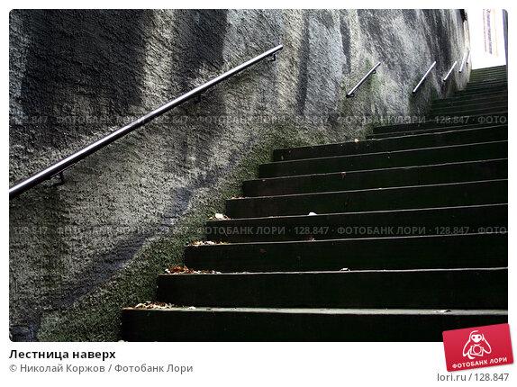 Лестница наверх, фото № 128847, снято 24 сентября 2006 г. (c) Николай Коржов / Фотобанк Лори