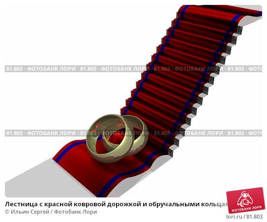 Лестница с красной ковровой дорожкой и обручальными кольцами, иллюстрация № 81803 (c) Ильин Сергей / Фотобанк Лори