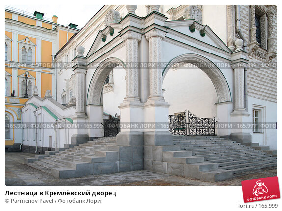Лестница в Кремлёвский дворец, фото № 165999, снято 23 декабря 2007 г. (c) Parmenov Pavel / Фотобанк Лори