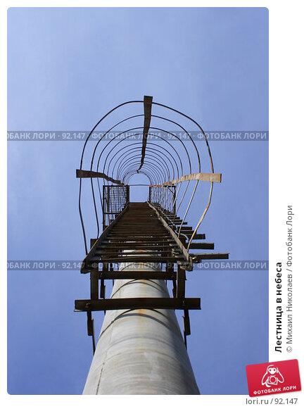 Лестница в небеса, фото № 92147, снято 24 сентября 2007 г. (c) Михаил Николаев / Фотобанк Лори