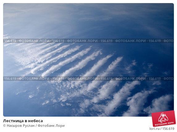 Лестница в небеса, фото № 156619, снято 9 сентября 2007 г. (c) Насыров Руслан / Фотобанк Лори