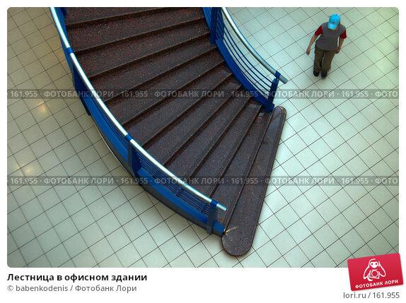 Купить «Лестница в офисном здании», фото № 161955, снято 17 июня 2006 г. (c) Бабенко Денис Юрьевич / Фотобанк Лори