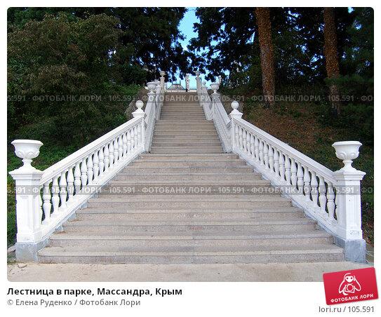 Лестница в парке, Массандра, Крым, фото № 105591, снято 16 сентября 2007 г. (c) Елена Руденко / Фотобанк Лори