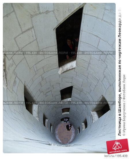 Лестница в Шамборе, выполненная по чертежам Леонардо да Винчи, эксклюзивное фото № 195439, снято 7 сентября 2007 г. (c) Ирина Борсученко / Фотобанк Лори