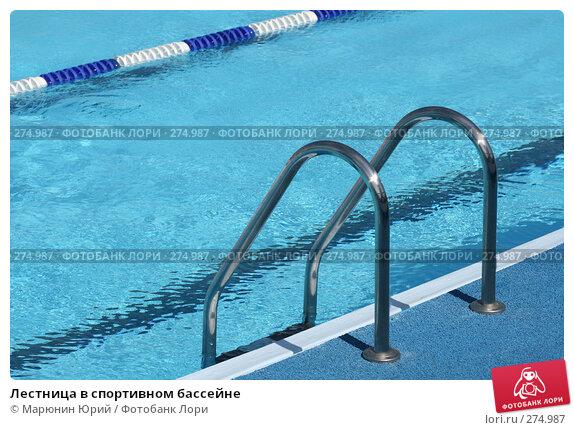 Лестница в спортивном бассейне, фото № 274987, снято 17 апреля 2008 г. (c) Марюнин Юрий / Фотобанк Лори