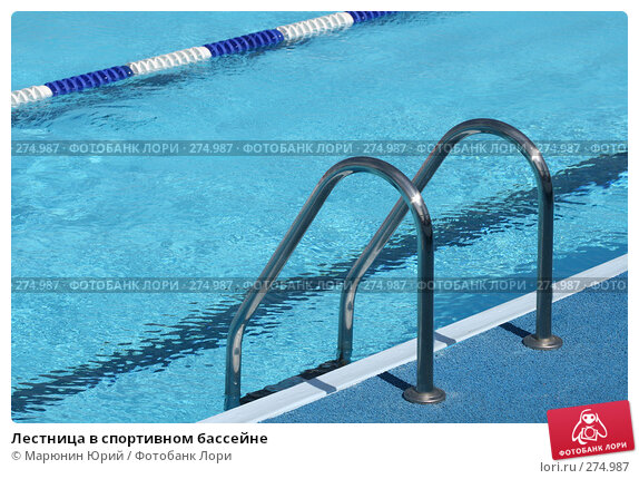 Купить «Лестница в спортивном бассейне», фото № 274987, снято 17 апреля 2008 г. (c) Марюнин Юрий / Фотобанк Лори