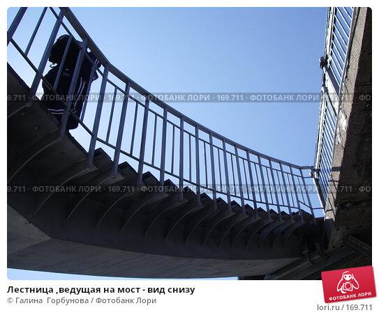Лестница ,ведущая на мост - вид снизу, фото № 169711, снято 7 апреля 2006 г. (c) Галина  Горбунова / Фотобанк Лори