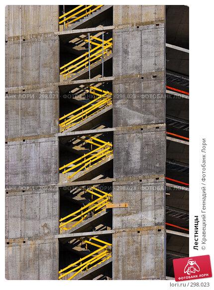 Лестницы, фото № 298023, снято 3 октября 2005 г. (c) Кравецкий Геннадий / Фотобанк Лори