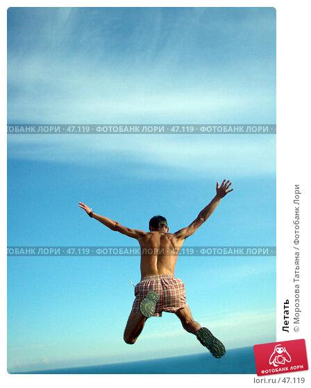 Летать, фото № 47119, снято 15 августа 2002 г. (c) Морозова Татьяна / Фотобанк Лори