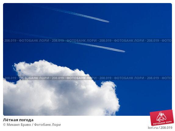Лётная погода, фото № 208019, снято 16 июня 2007 г. (c) Михаил Браво / Фотобанк Лори