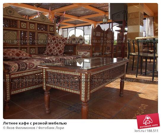 Летнее кафе с резной мебелью, фото № 188511, снято 14 января 2008 г. (c) Яков Филимонов / Фотобанк Лори