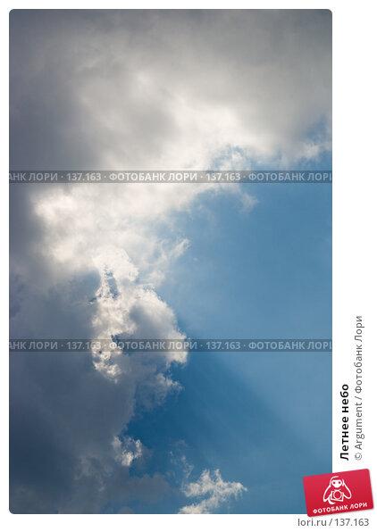Купить «Летнее небо», фото № 137163, снято 21 июня 2006 г. (c) Argument / Фотобанк Лори
