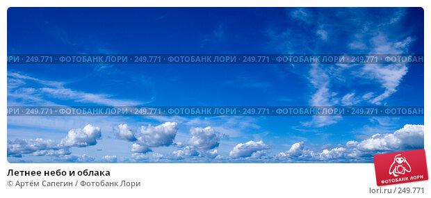Летнее небо и облака, фото № 249771, снято 12 июля 2007 г. (c) Артём Сапегин / Фотобанк Лори