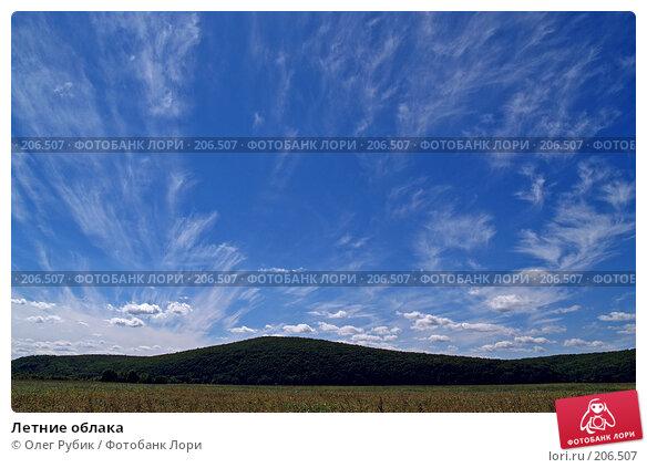 Летние облака, фото № 206507, снято 4 сентября 2007 г. (c) Олег Рубик / Фотобанк Лори