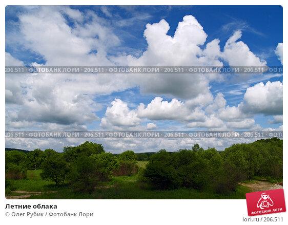 Летние облака, фото № 206511, снято 21 июня 2007 г. (c) Олег Рубик / Фотобанк Лори