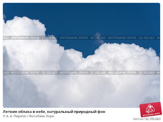 Купить «Летние облака в небе, натуральный природный фон», фото № 32105663, снято 29 августа 2019 г. (c) А. А. Пирагис / Фотобанк Лори
