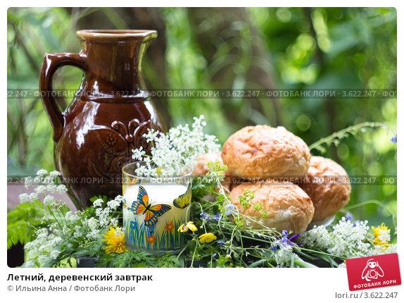 Купить «Летний, деревенский завтрак», фото № 3622247, снято 19 июня 2012 г. (c) Ильина Анна / Фотобанк Лори
