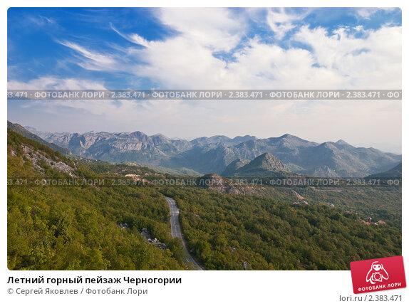 Летний горный пейзаж Черногории (2010 год). Стоковое фото, фотограф Сергей Яковлев / Фотобанк Лори